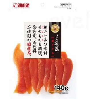 サンライズ ゴン太の逸品 鶏ささみ 140g 《おやつやごほうびにぴったり》【犬 おやつ ジャーキー 国産】