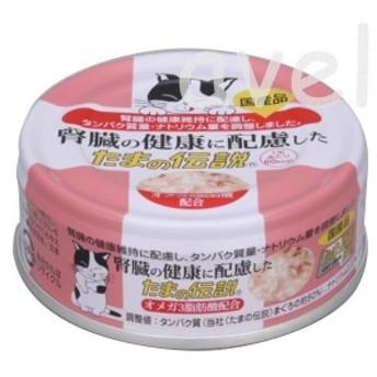 三洋食品 腎臓の健康に配慮した たまの伝説 70g 【猫 缶詰 ウェット】