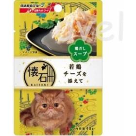 日清 懐石レトルト 若鶏 チーズを添えて 鶏だしスープ 40g 《芳醇な味わいの「チーズ」添え》【猫 ウェット パウチ】