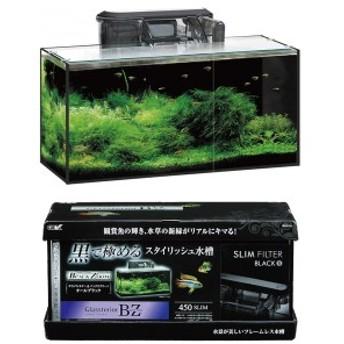 《水槽セット》GEX ジェックス グラステリアBZ 450S 水槽セット 45cm 熱帯魚 金魚 アクアリウム ガラス水槽セット