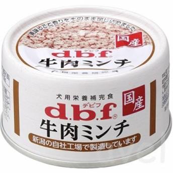 デビフ 牛肉ミンチ 65g 【犬 国産 缶詰 ウェット ドッグフード d.b.f】