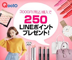 Wポイントキャンペーン実施中!初めてのお買い物で250LINEポイントプレゼント!3,000円(税込)以上購入の方が対象です。