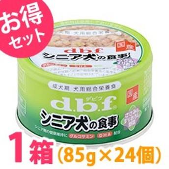 ◆《お得1箱(ケース)24個セット》デビフ シニア犬の食事 ささみ&すりおろし野菜 85g 【国産 缶詰 犬 総合栄養食 d.b