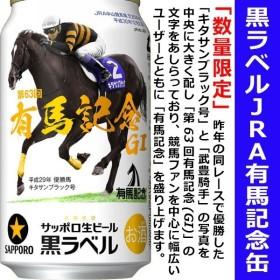 【50ケース限り 限定予約】サッポロ 黒ラベル JRA 有馬記念 缶 黒ラベル 生 ビール 500ml×24本 1ケース