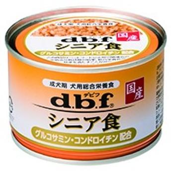 デビフ シニア食 グルコサミン・コンドロイチン配合 150g 国産 犬 缶詰 ドッグフード d.b.f