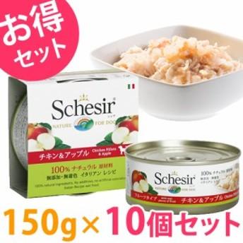 ◆《10個セット》Schesir(シシア) ドッグ チキン&アップル 150g 《無添加・無着色 成犬用ドッグフード》【犬 缶詰