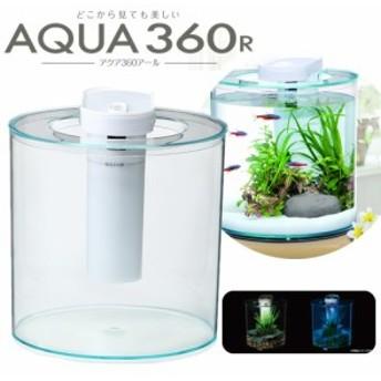 《水槽セット》GEX ジェックス アクア360アール 360R アクアリウム おしゃれ インテリア水槽 熱帯魚水槽セット 金魚