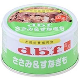 デビフ ささみ&すなぎも 85g 犬 国産 缶詰 ウェット 栄養補完食 鶏ささみ 砂肝 d.b.f