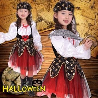 ハロウィン 海賊 仮装 2点セット 子供 パイレーツ 女の子 カリビアン コスチューム キッズ 女の子 ステージ衣装 海賊衣装 文化祭 学園祭