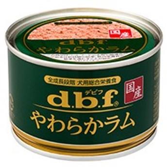 デビフ やわらかラム 150g 国産 犬 缶詰 ドッグフード ササミレバー ウェット d.b.f