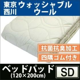 敷きパッド ベッドパッド ウール セミダブル 洗える 抗菌防臭 東京西川 羊毛 敷きパッドシーツ 120×200 CN1751 四隅ゴム付