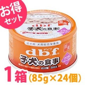 ◆《お得1箱(ケース)24個セット》デビフ 子犬の食事 ささみペースト 85g 【国産 缶詰 犬 d.b.f 総合栄養食】