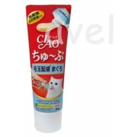 CIAO(チャオ)ちゅ~ぶ 毛玉配慮 まぐろ 80g 便利なちゅ~ぶタイプ 猫 おやつ 液体 ちゅーぶ
