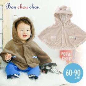 ボンシュシュくまみみボアマント[ベビー服][赤ちゃん][ベビー][アウター][男の子][マント][ポンチョ][防寒][冬][くま]【60-90cm】