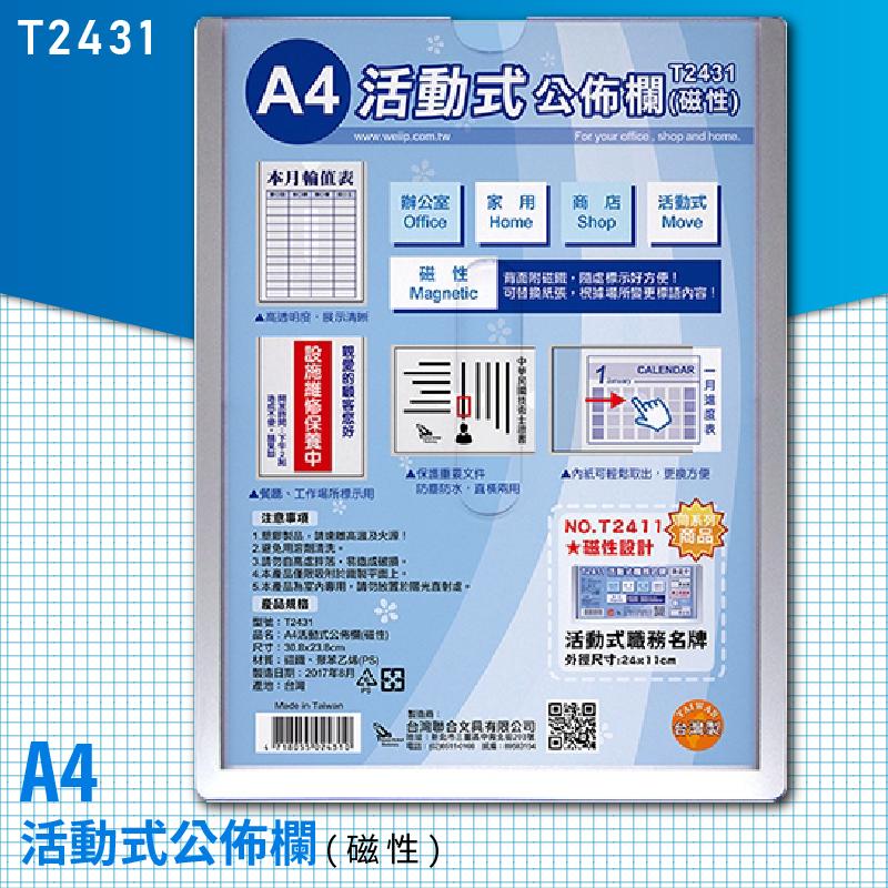 【韋億】T2431 A4 活動式公佈欄(磁性) 佈告欄 廣告欄 通告欄 張貼 啟事 社區 大樓