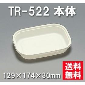 ★送料無料★TR-522 本体 (900枚/ケース) 使い捨て容器