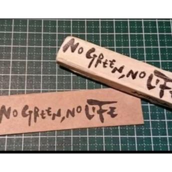 メッセージ消しはん No Green, No Life