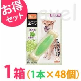 ◆《1箱(ケース)48個セット》ハーツ デンタルボーン 小型犬用 ぶどうの香り 【小型犬 おもちゃ 歯磨き】