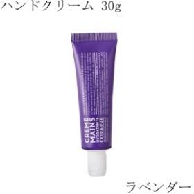 ハンドクリーム ラベンダー 30ml 12本セット 【EXTRA PUR】