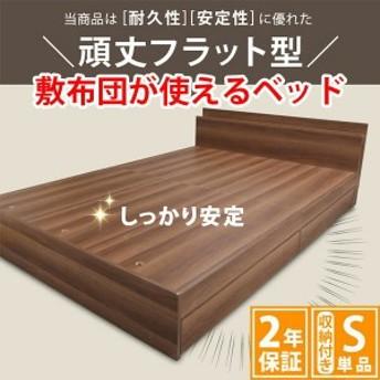 敷き布団が使えるフラット構造♪ 収納ベッド シングル フレームのみ 【送料無料】 ベッド下 収納 引き出し 木製 連結 宮付き コンセント