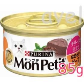 【最安値に挑戦】モンプチ缶 テリーヌ仕立て なめらかビーフ 85g 【猫 缶詰】