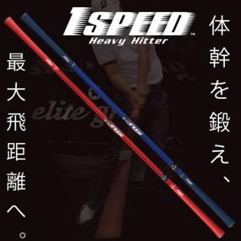 エリートグリップ 1 SPEED ワンスピード ヘビーヒッター ゴルフスイング練習器 倉本昌弘プロ監修