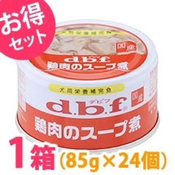 ◆《お得1箱(ケース)24個セット》デビフ 鶏肉のスープ煮 85g 【国産 缶詰 犬 栄養補完食 d.b.f】