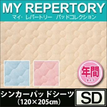 敷きパッド 東京西川 シンカーパイル タオル地 セミダブル 120×205cm 洗える 四隅ゴム付 綿100% 天然繊維でさらさら爽やか