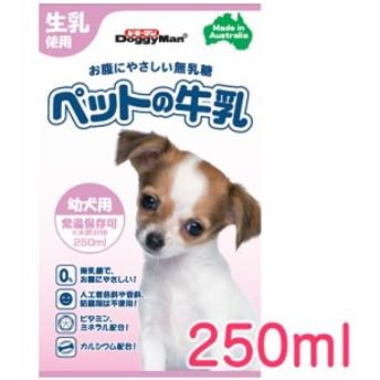 ドギーマン ペットの牛乳 幼犬用 250ml 【ドギーマン 幼犬用 液体ミルク】