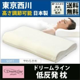 まくら 枕 低反発 西川 日本製 高さ調節可能 東京西川 エンジェルメモリー EJ8652 60×33cm やわらかめ 枕本体(eh98165044)angel memor