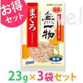 ◆《3袋セット》はごろもフーズ 無一物まぐろけずりぶし 23g 【猫 国産 おやつ 無添加】