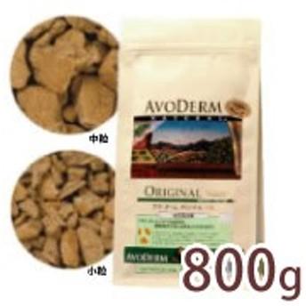 アボ・ダーム オリジナル ビーフ 小粒 800g 全成長段階 《小麦不使用 アボダーム》【犬 アレルギー対策】