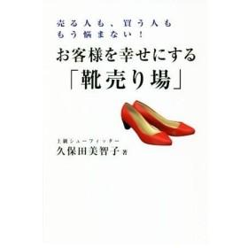 お客様を幸せにする「靴売り場」 売る人も、買う人ももう悩まない!/久保田美智子(著者)