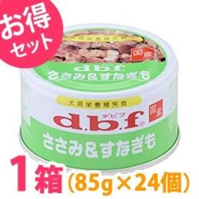 ◆《お得1箱(ケース)24個セット》デビフ ささみ&すなぎも 85g 【国産 缶詰 犬 栄養補完食 d.b.f】