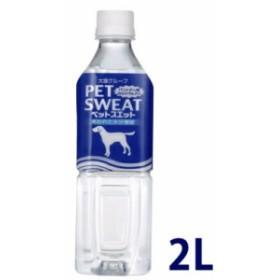 アース ペットスエット 2L 《ペットの体液に近い電解質組成 暑さ対策》【愛犬・愛猫用栄養補完食】