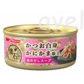 日清 懐石缶 かつお白身 かにかま添え 魚介だしスープ 60g 《食感も楽しめる「かにかま」添え》【猫 ウェット 缶】
