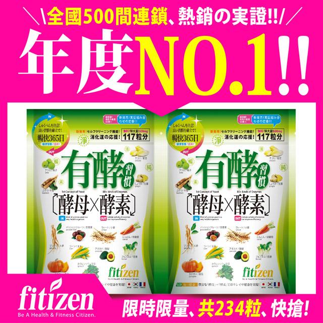 fitizen  有酵習慣  (117粒/包)  2入組