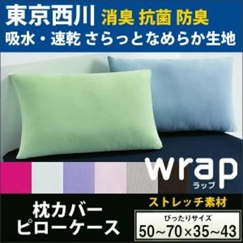 西川 枕カバー ピローケース あらゆるサイズに対応 カバー 東京西川 wrap ラップ WR4510