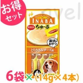 ◆《6袋セット》いなば ちゅ~る とりささみ チーズ味 14g×4本 《ちゅーる》【犬 おやつ 液体 ペースト】