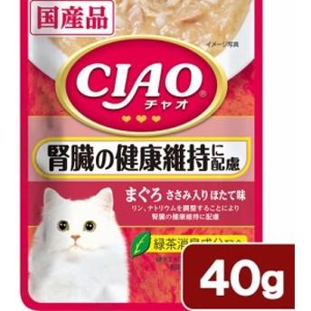 いなば CIAOパウチ 腎臓の健康維持に配慮 まぐろ ささみ入り ほたて味 40g キャットフード