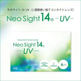 クリアコンタクト ネオサイト14 UV 1箱6枚入 2週間用 コンタクト 度あり 2week 直径14.0mm ネオサイト14 UV クリア コンタクトレンズ UVカット