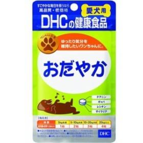 DHCの健康食品 おだやか 60粒(15g)[犬のおやつ・サプリメント]