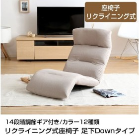 送料無料 座椅子 フロアソファ リクライニング 14段階 1人掛け 日本製 折りたたみ モダン    北欧 イケア ikea 風