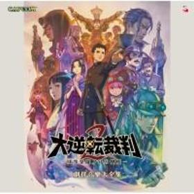 ゲーム ミュージック / 大逆転裁判2 -成歩堂龍ノ介の覺悟- 劇伴音樂大全集【CD】