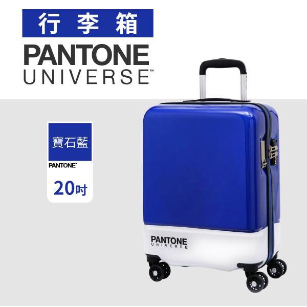 PANTONE UNIVERSE 台灣限定 獨家聯名款 色票行李箱-土耳其藍 20吋(5色可選)