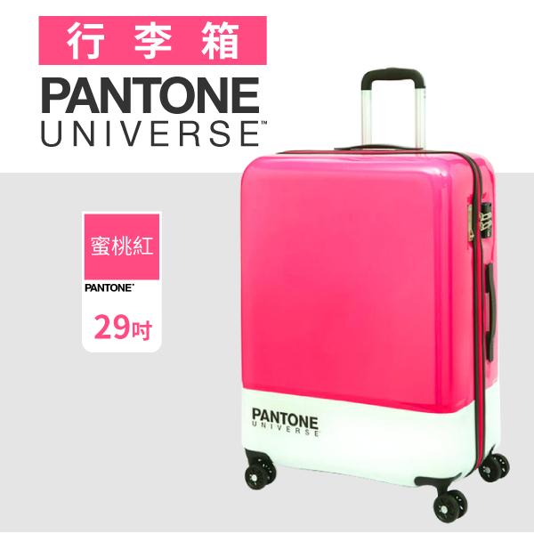 PANTONE UNIVERSE 台灣限定 獨家聯名款 色票行李箱 29吋(2色可選)-蜜桃紅