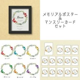 送料無料【メモリアルポスター&マンスリーカードセット】 リース6色