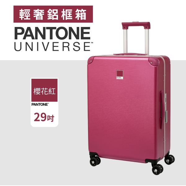 PANTONE UNIVERSE 輕奢鋁框箱 29吋(櫻花紅)