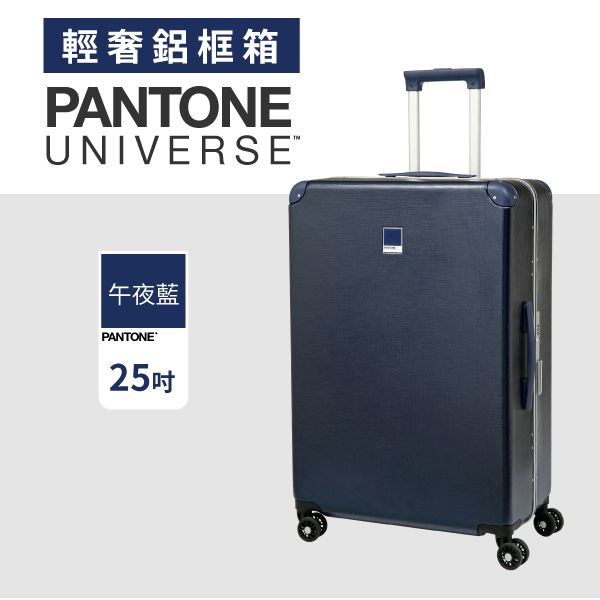 PANTONE UNIVERSE 輕奢鋁框箱 25吋(午夜藍)