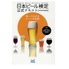 日本ビール検定公式テキスト 2018年4月 改訂版/日本ビール文化研究会